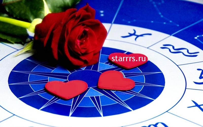 Любовная астрология