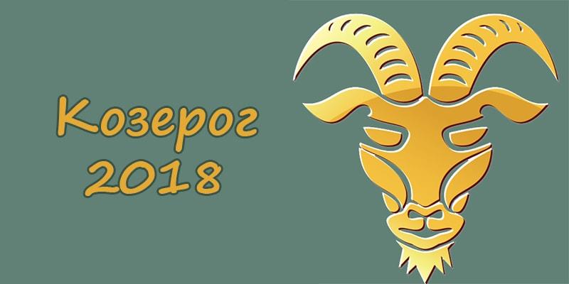 Гороскоп на 2018 год для знака Козерог