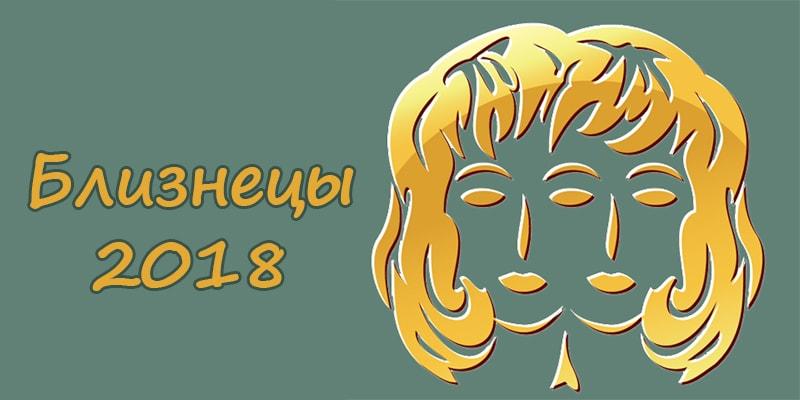 Гороскоп на 2018 год для знака Близнецы