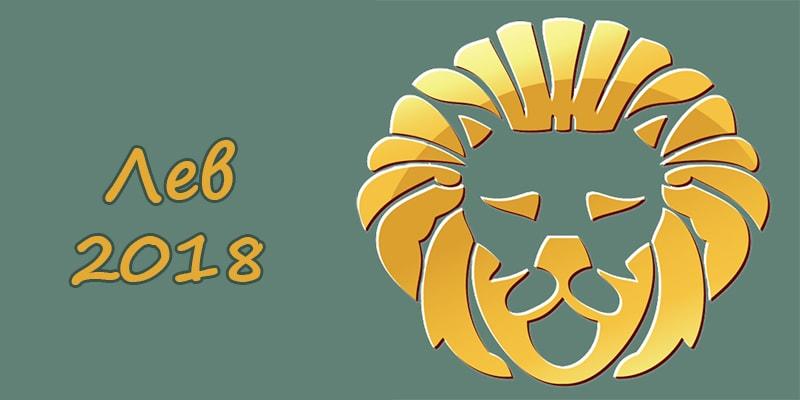 Гороскоп на 2018 год для знака Лев