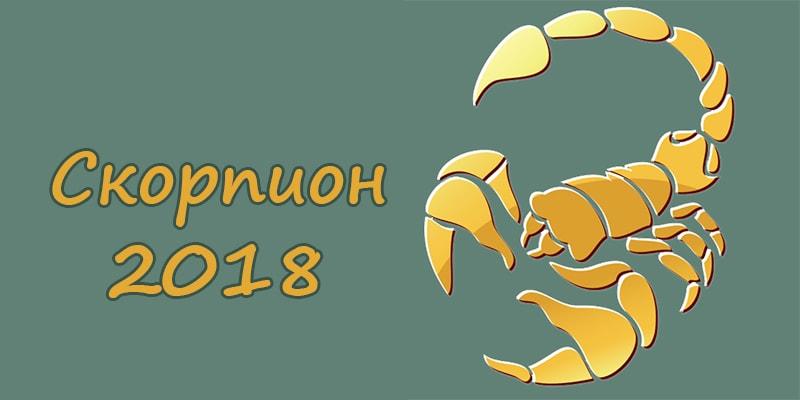 Гороскоп на 2018 год для знака Скорпион